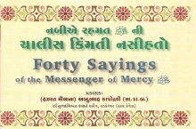 Forty Sayings of the Messenger of Mercy